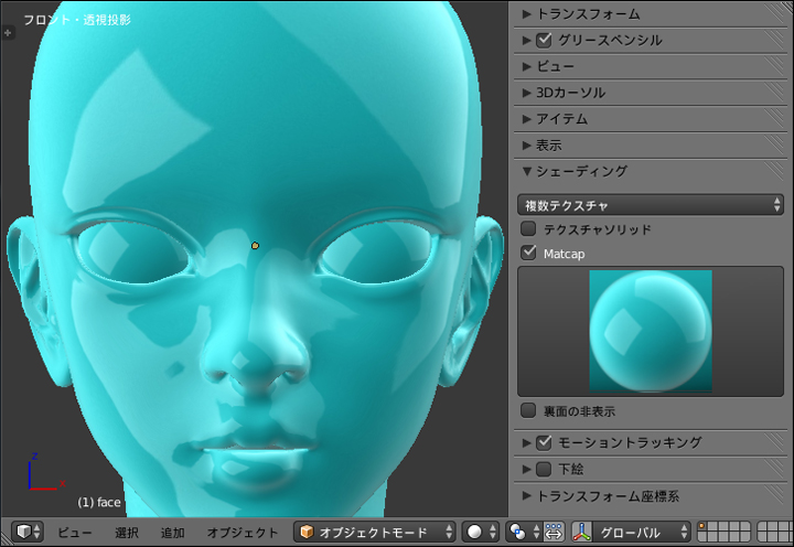 matcap(MaterialCapture)の設定方法