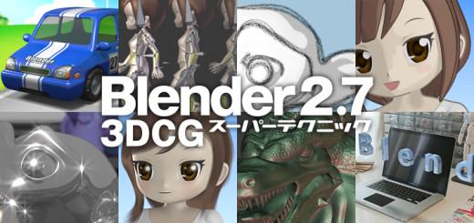 Blender 2.7 3DCG スーパーテクニック