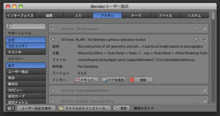 アドオン「BLAM – the camera calibration toolkit」