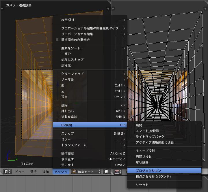 UV展開から「プロジェクション」を選択しカメラ視点のままUV展開