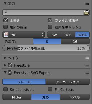 「Freestyle SVG Export」パネルを有効にする