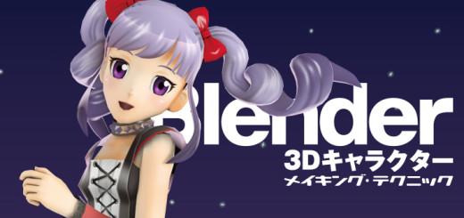 Blender 3Dキャラクター メイキング・テクニック