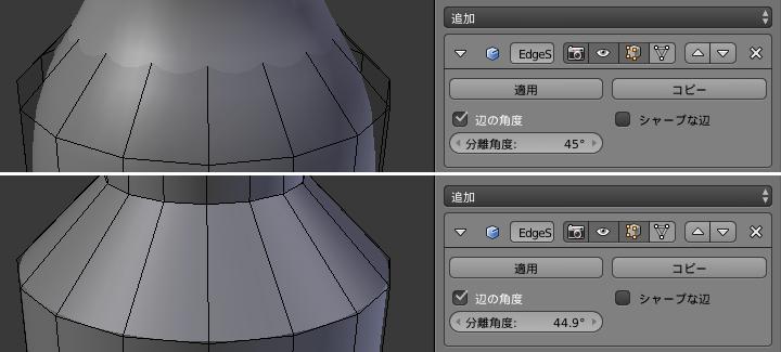 「辺の角度」を有効/分離角度を設定