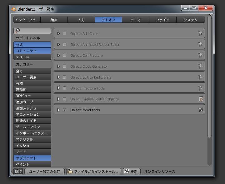 「Blenderユーザー設定」でアドオン「mmd_tools」を有効にする
