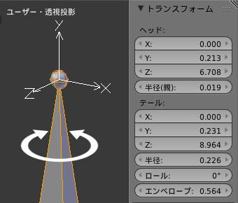 プロパティパネル「トランスフォーム」のロールで座標を変更