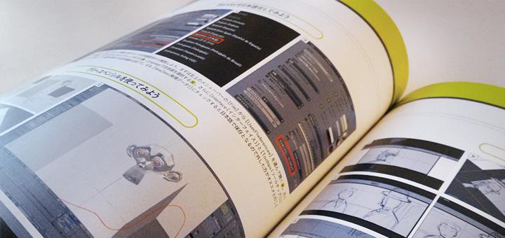第二特集「デジタル作画最前線」Blender