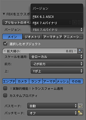 バージョンが「FBX 6.1 ASCII」と「FBX 7.4バイナリ」の2種類用意