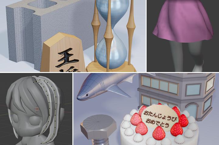 Blender 2.9 3DCG モデリング・マスター